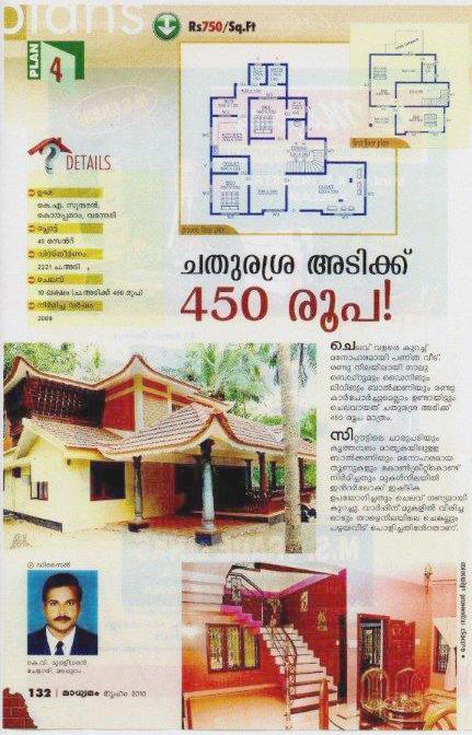 Articles U2013 Building Designers | Chelari, Kerala, Malappuram |calicut |  Cochin | Low Cost House At Malappuram | Calicut | Kochin | Thrissur |  Wayanad | ...