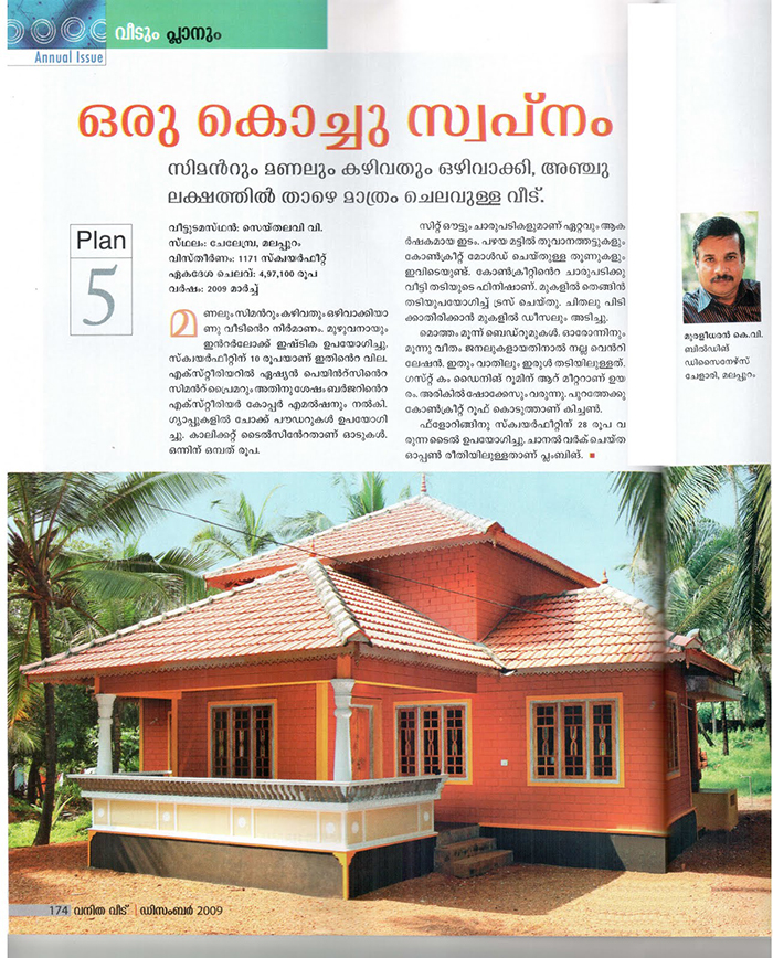 Articles building designers chelari kerala for Low cost kerala veedu plans